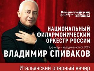 В Ульяновске выступит Национальный филармонический оркестр под управлением Спивакова