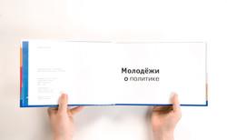 kniga prezentazia.pdf-4.jpg