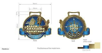 nikitin_2020_medal_1.jpg