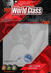 worldclass_tournament_diplom-ishodnik.jp