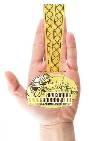 yaroslavl_belokamennyi_III_medal_2.jpg