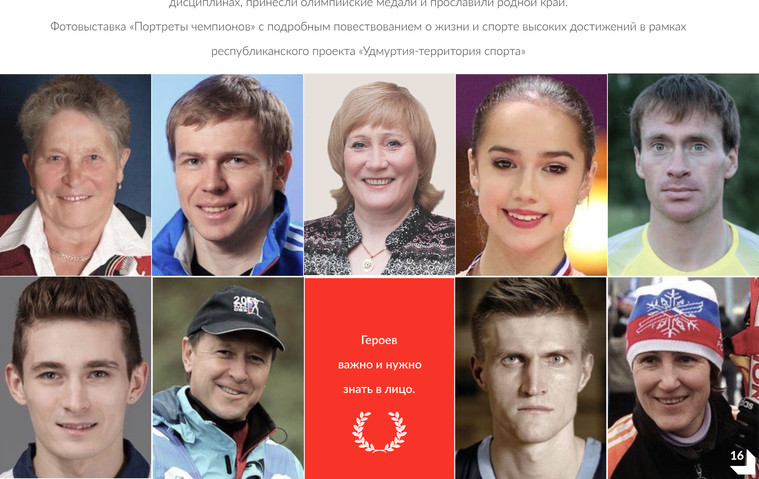Удмуртия-территория-спорта_16.jpg