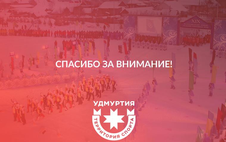 Удмуртия-территория-спорта_19.jpg