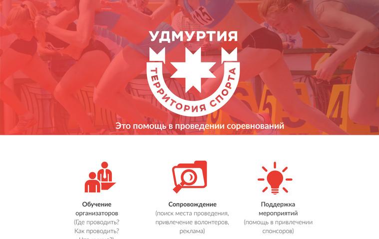 Удмуртия-территория-спорта_9.jpg