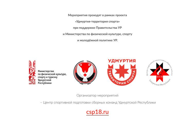 Удмуртия-территория-спорта_18.jpg