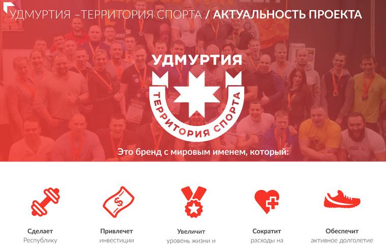 Удмуртия-территория-спорта_2.jpg