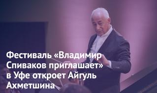 Фестиваль «Владимир Спиваков приглашает» в Уфе откроет Айгуль Ахметшина