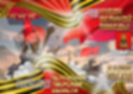 kubok_velikoi_pobedy_2020-preview.jpg