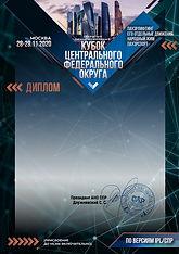 kubok_zentralnogo_okruga_2020_diplom.jpg