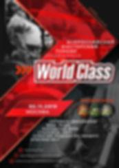 worldclass_tournament_afisha_ishodnik.jp
