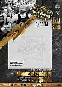 diplom-2020-Ижевская-сталь-ishodnik-2.jp