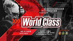 worldclass_tournament_afisha_1920x1080.j