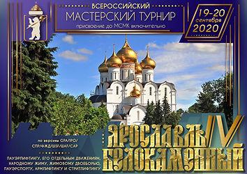 yaroslavl_belokamennyi_IV_preview.jpg