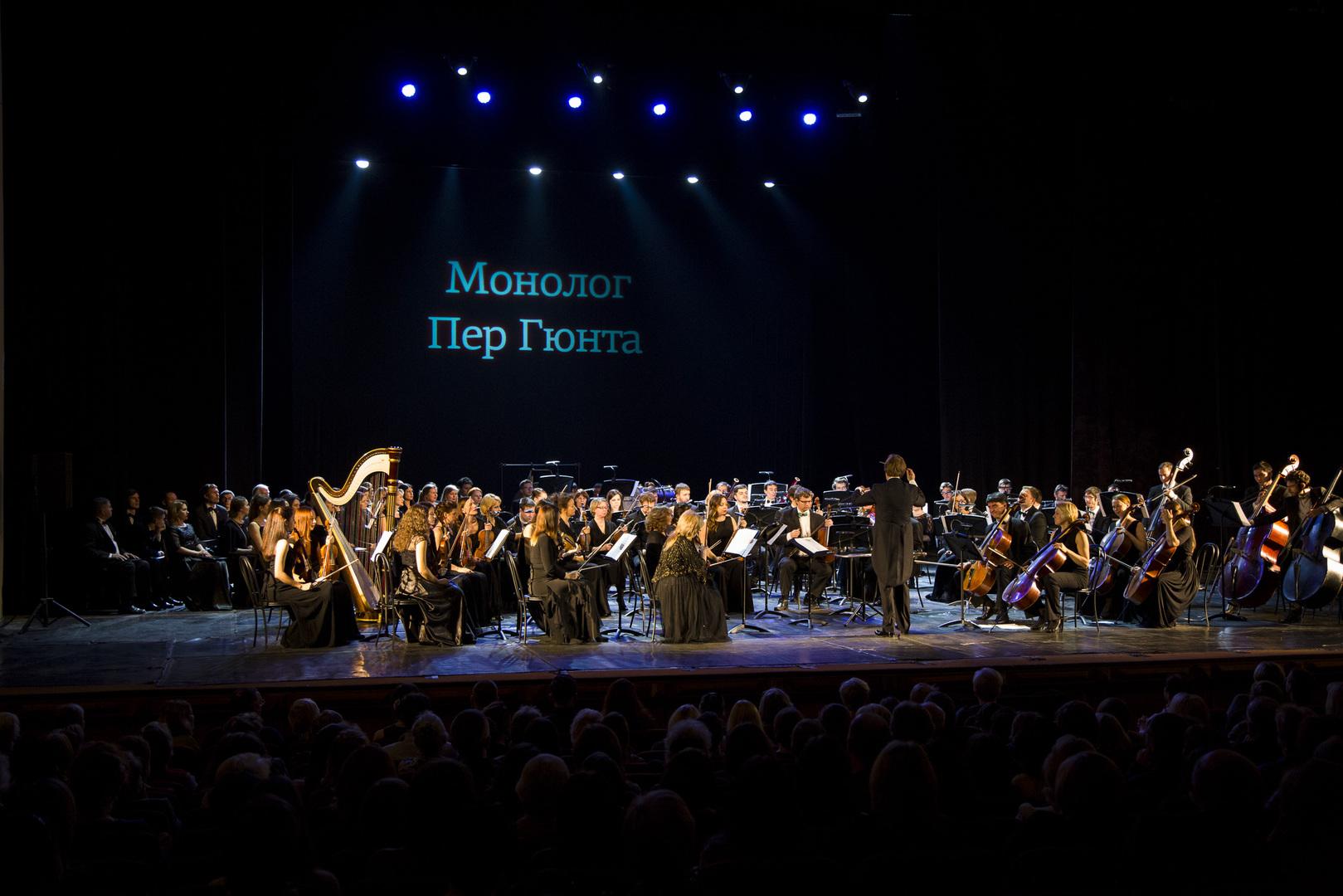 «Пер Гюнт. Музыка норвежских фьордов