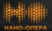 нано опера-2017