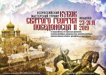 Ivanovo-Georg-Pobedonosets_afisha.jpg