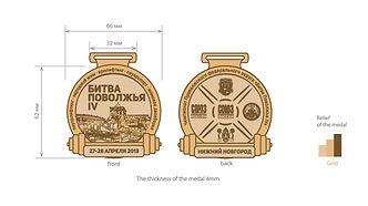 medal_bitva_povolzhia.jpg
