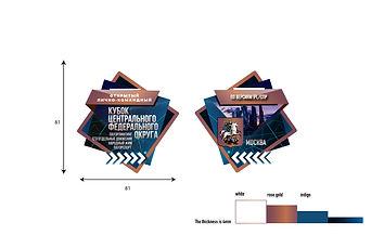 kubok_zentralnogo_okruga_2020_medal-01.j