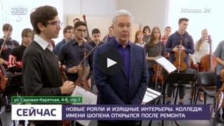 Собянин открыл музыкальный колледж имени Шопена после ремонта