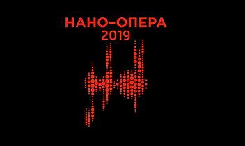 нано-опера 2019.png