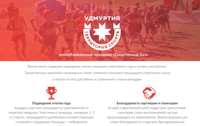 Удмуртия-территория-спорта_17.jpg