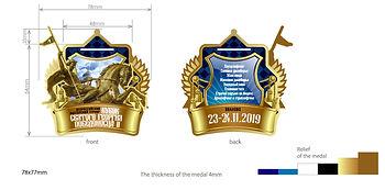 Ivanovo-Georg-Pobedonosets-medal_1.jpg