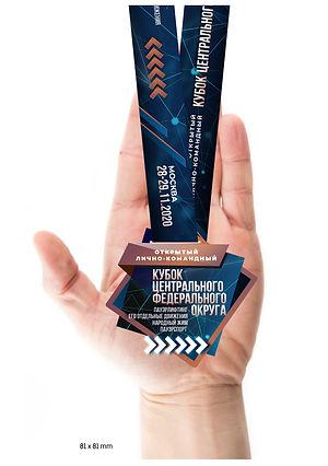 kubok_zentralnogo_okruga_2020_medal-02.j