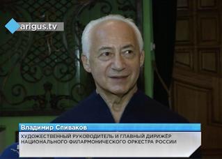 Владимир Спиваков: «У нас особое отношение с бурятской публикой»