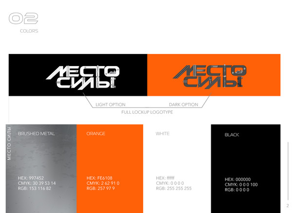 mesto_sily_branding-03.jpg