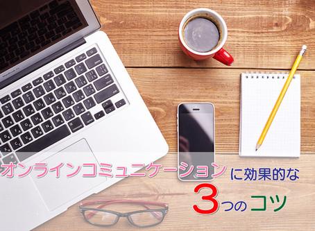 オンラインコミュニケーションに効果的な3つのコツ