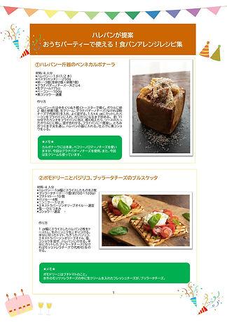 【お客様配布用】アレンジレシピ集 201128_000001.jpg
