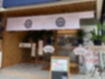 25_藤が丘店.jpg