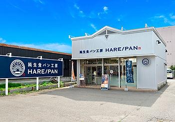 HAREPAN_札幌店_外観2.jpg