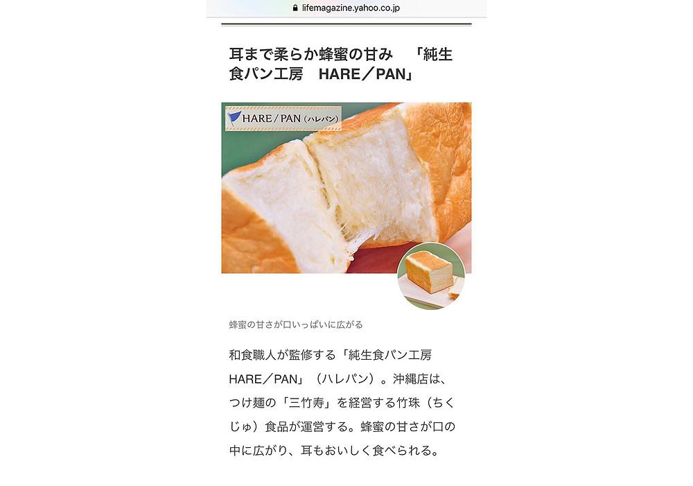 沖縄 ヤフー ニュース Yahoo!占い