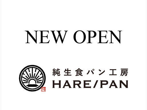 万代店 3月19日(金)オープン