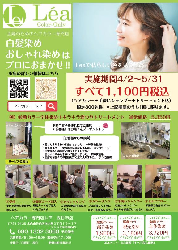 五日市店チラシ.PNG
