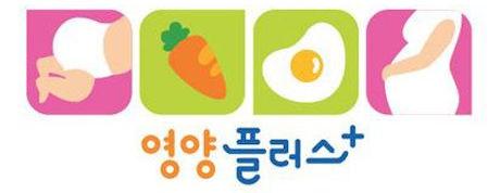 영양플러스 로고입니다. 임신부와 아이들의 그림과 먹거리 그림들로 영양플러스의 로고가 표현되어 있습니다.