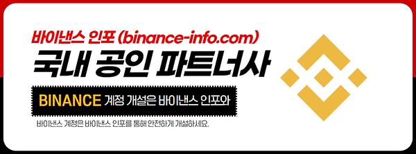 바이낸스 인포 binance info