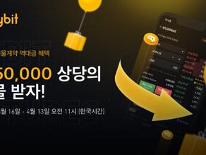 바이비트 250,000달러 이벤트(인버스 선물계약 출시)
