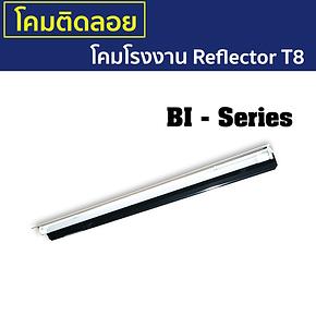 BI-Series-รีเฟกเตอร์.png