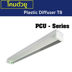 PCU-Series-NoRef.png