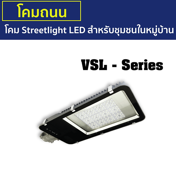 VSL-Series.png