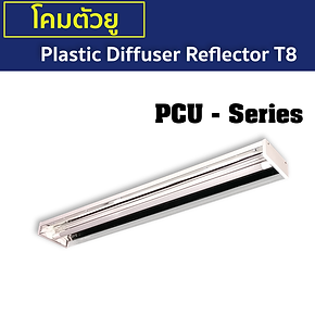 PCU-Series-Ref.png