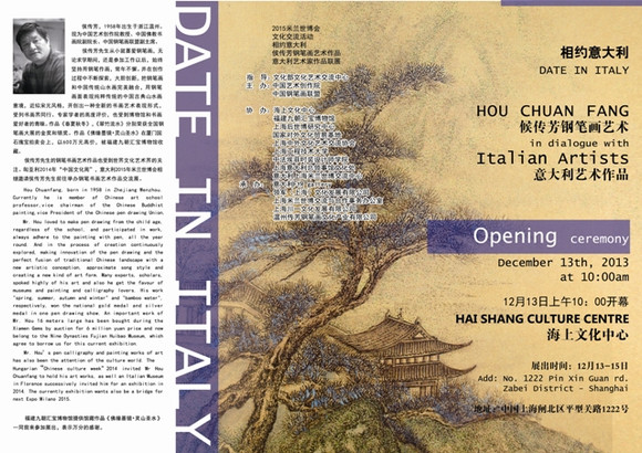 "Shanghai: Amalart attends the event: ""Hou Chan Fang dialogues with Italian Artists"""