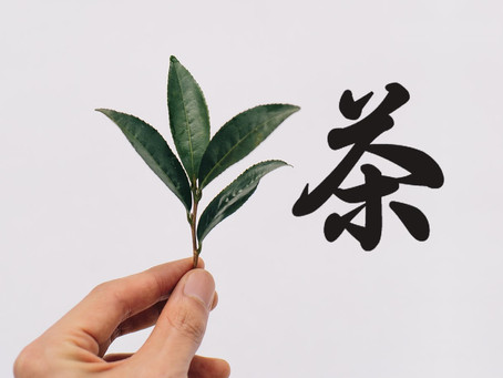 "Иероглиф, означающий ""чай"""