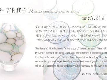 【-夏陰- 吉村桂子 展】明日7/21スタート!
