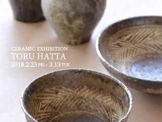 本年最初の展覧会【八田亨 展】は、2月23日より始まります!