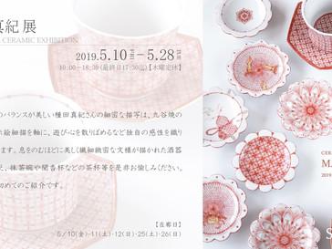 【種田真紀 展 】5/10(Fri)スタート