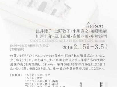 【- liaison -】2/15start!!