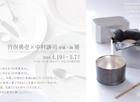 【竹俣勇壱×中村譲司 金属×陶 展 】本日スタート!